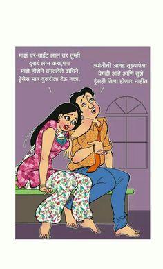 Some Funny Jokes, Funny Memes, Tamil Comics, Marathi Jokes, Photo Comic, Funny Videos For Kids, Comic Art, Poems, Cartoons