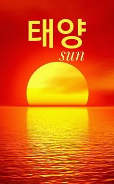 Sun in Korean
