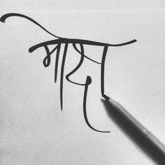 Destiny #Hindi #calligraphy #art