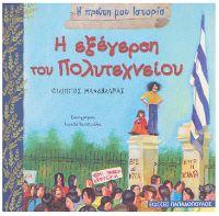 Free e-books gia to nipiagogeio Preschool Education, Free Ebooks, Back To School, Kindergarten, Seasons, Baseball Cards, Learning, Blog, Kids