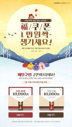 福 쿠폰 – 아모레퍼시픽 쇼핑몰 Pop Up Banner, Web Banner, Page Design, Web Design, Korea Design, Event Banner, Promotional Design, Event Page, Ui Web