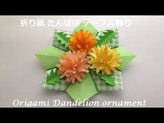 折り紙 たんぽぽ 壁飾り、テーブル飾り2の作り方(niceno1)Origami Flower Dandelion ornament tutorial - YouTube