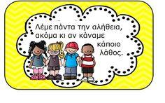 Αφού πλέον μάθαμε όλα τα γράμματα (κάτι δίψηφα μας ξεφεύγουν μόνο, λεπτομέρειες!), έφερα στην τάξη τον Λάκη τον Κροκοδειλάκη να επιβραβεύ... Greek Alphabet, Classroom, Education, Comics, School, Blog, Comic Book, Schools, Blogging