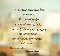 Work Hard In Silence, Greek Quotes, Philosophy, Love Quotes, Meant To Be, Literature, Poems, Spirituality, Messages