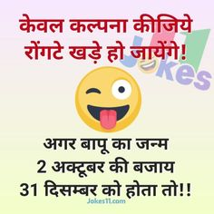 New Year Jokes and Chutkule in Hindi हिंदी में न्यू ईयर जोक्स और चुटकुले New Year's Quotes, Funny Motivational Quotes, Funny Quotes In Hindi, Desi Quotes, Quotes About New Year, Crazy Quotes, Jokes In Hindi, Inspiring Quotes, Weird Quotes