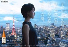 吉乃川 広告 夏