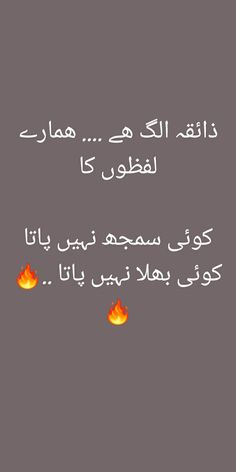🔥 Love Poetry Images, Love Romantic Poetry, Love Quotes Poetry, Love Poetry Urdu, My Poetry, Ali Quotes, Qoutes, Essay On Independence Day, Taunting Quotes
