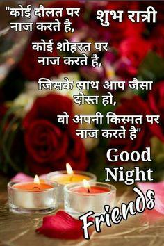 Marathi Quotes, Hindi Quotes, Quotations, Best Quotes, Good Night Messages, Good Night Quotes, Good Nyt, Good Night Sweetheart, Love Sayri
