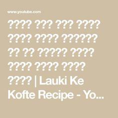 मुंह में घुल जाने वाले लौकी कोफ्ते का ये तरीका आपने पहले नहीं देखा होगा   Lauki Ke Kofte Recipe - YouTube