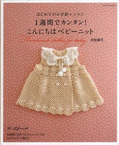 Baby crochet - baby crochet pattern - japanese craft ebook crochet book - PDF - Instant Download Dress Clothes Blanket Shawl