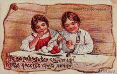 пасхальные открытки дореволюционные: 18 тыс изображений найдено в Яндекс.Картинках