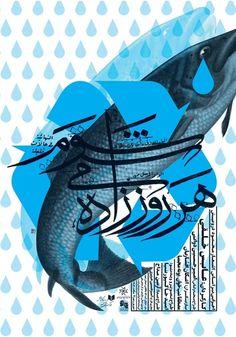 Majid Kashani, theater poster