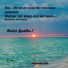 Good Night, Slogan, Beach, Water, Outdoor, Livres, Nighty Night, Gripe Water, Outdoors