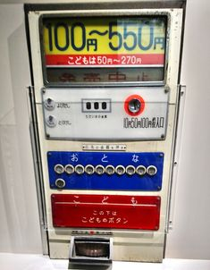 Vending Machines In Japan, Japan Photo, Aretha Franklin, My Childhood Memories, Retro Futurism, Good Old, Pop Culture, Cool Pictures, Osaka