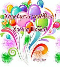Ευχές γενεθλίων σε κινούμενες εικόνες - eikones top Happy Birthday Wishes Cards, Cover, Birthday, Flowers, Happy Birthday Greeting Cards
