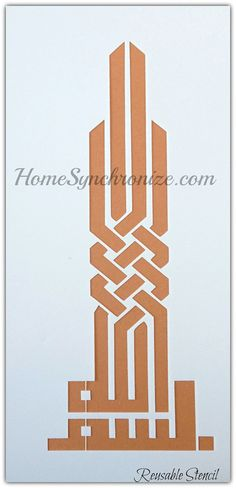 """Bismil Allah""- In the name of Allah 6 x 12"" Kufi style Islamic calligraphy reusable stencil (https://www.etsy.com/shop/HomeSynchronize)"
