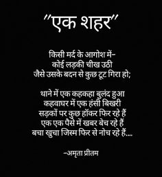 Shyari Quotes, Hindi Quotes On Life, Self Quotes, Girly Quotes, Poetry Quotes, Motivational Quotes, Life Quotes, Inspirational Quotes, Qoutes