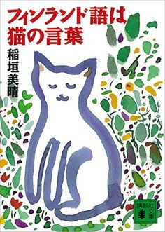 フィンランド語は猫の言葉 (講談社文庫)   稲垣美晴