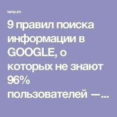 9 правил поиска информации в GOOGLE, о которых не знают 96% пользователей — Жизнь под Лампой! Google, Business Advice, Computer Science, Self Development, Good To Know, Helpful Hints, Fun Facts, Life Hacks, Knowledge