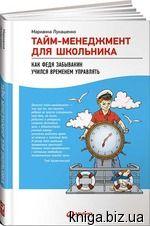 Купить Тайм-менеджмент для школьника. Как Федя Забывакин учился временем управлять