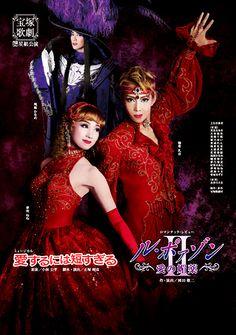 ミュージカル『愛するには短すぎる』ロマンチック・レビュー『ル・ポァゾン 愛の媚薬II』