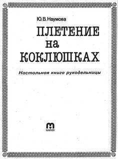 Ю.В. Наумова - Плетение на коклюшках | 49 photos | VK
