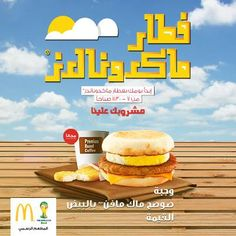 colazione egiziana Mcdonalds Breakfast, Love Food, Hamburger, Commercial, Banner, Menu, Ads, Asian, Graphic Design