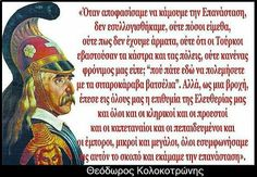 Great Words, Wise Words, Greek Independence, Colors And Emotions, Greek Language, The Son Of Man, Jesus Pictures, Greek Quotes, Famous Quotes