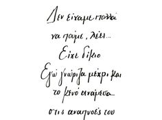pinterest: simonewanscher Greek Quotes, Say Something, Trust, Poetry, Love, Sayings, Couples, Words, Amor