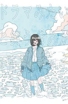 Watching Dramas - Kato Rei
