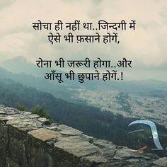 Hindi Quote Rain Sunshine Hindi Quotes Shayari हद