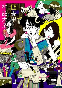 The beautiful Blu-ray covers for my all time favorite anime, The Tatami Galaxy. These were illustrated by Yusuke Nakamura, who is most notable for his cover designs for Asian Kung-Fu Generation. Kill La Kill, Japanese Graphic Design, Japanese Art, Anime Kunst, Anime Art, The Tatami Galaxy, Digital Drawing, Chinese Cartoon, Anime Reviews