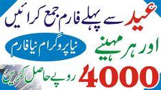Income Support, Girls Phone Numbers, Company Job, Online Registration, Job Portal, Jobs In Pakistan, New Program, Online Checks, Apply Online