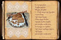 Συνταγές, αναμνήσεις, στιγμές... από το παλιό τετράδιο...: Ρυζόπιτα νηστίσιμη!