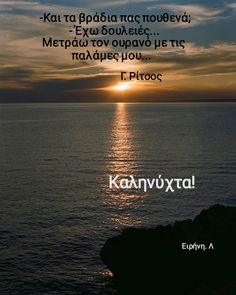 Greek Quotes, Good Night, Wish, Inspirational Quotes, Nighty Night, Life Coach Quotes, Inspiring Quotes, Quotes Inspirational, Inspirational Quotes About