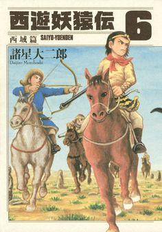 西遊妖猿伝 西域篇 6 諸星大二郎 講談社