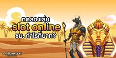 #สล็อต #สูตรสล็อต #สล็อตPG #สล็อตXO #slotonline #สล็อตออนไลน์ Slot Online