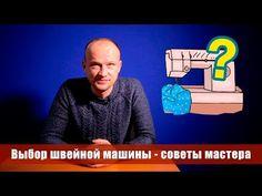 Как выбрать швейную машину - советы мастера по ремонту 0+ - YouTube