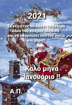 Happy New Year 2014, Good Morning Good Night, Greek Life, Wonderful Images, Wonders Of The World, Wise Words, The Good Place, Cool Photos, Character Design