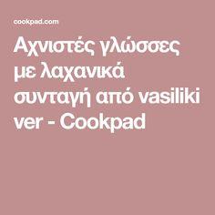 Αχνιστές γλώσσες με λαχανικά συνταγή από vasiliki ver - Cookpad
