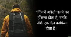List of the Best UPSC Coaching in Bhopal. Complete Information of the UPSC Coaching Center In bhopal. UPSC In Bhopal. Contact Details, Address, Location of the Best Civil Services Coaching in Bhopal. Motivational Quotes For Students, Best Motivational Quotes, Positive Quotes, Positive Life, Inspirational Quotes In Hindi, Hindi Quotes, Inspiring Quotes, Awesome Quotes, Good Thoughts Quotes