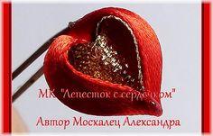http://tutdizain.com/kanzashi/866-lepestok-s-serdechkom-master-klass.html