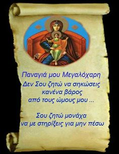 , Orthodox Prayers, Everyday Quotes, Facebook Humor, Greek Quotes, My Prayer, Christian Art, Life Advice, Faith In God, Religious Art