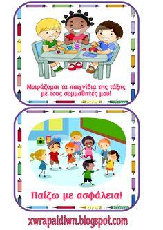 Πρώτο μας μέλημα στην αρχή της σχολικής χρονιάς είναι να ορίσουμε τους κανόνες αποδεκτής-θετικής συμπεριφοράς των μαθητών μας στην τάξ... Class Rules, Beginning Of School, Mothers Love, Social Skills, Manners, Classroom, Joy, Teaching, Activities