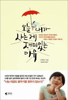 오늘 내가 사는 게 재미있는 이유/김혜남 - KOREAN 616.833 KIM HYE-NAM 2015