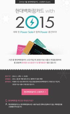 2015년 1월 현대백화점카드 신년맞이 Event