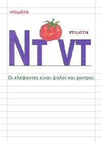 Letter Activities, Elementary Schools, Lettering, Logos, Creative, Primary School, Logo, Drawing Letters, Brush Lettering