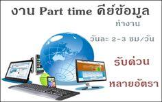 รับสมัครงาน Part Time คีย์งาน-คีย์ข้อมูล รับงานทําที่บ้าน วันละ 2-3 ชั่วโมง รายได้ดี http://xn--12cm2caicg2d8dra0dcbcc0cyxta4e.blogspot.com/2015/06/part-time-2-3_29.html