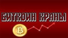 Биткоин краны.  Криптовалюта.  Добыча bitcoin.