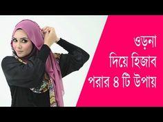 ওড়না দিয়ে হিজাব পরার ৪টি উপায় শিখে নিন (ভিডিও) - নিউ বিডি Hijab Tutorial, Youtube, Fashion Tips, Fashion Hacks, Hijab Outfit, Youtubers, Youtube Movies